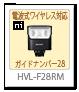 hlv-f28rm,電波式,ワイヤレスフラッシュ,SONY,ソニー,α<アルファ>