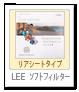 LEE,ソフトフィルター,SEL1224GM,リアフィルター,シートタイプ,ポリエステル
