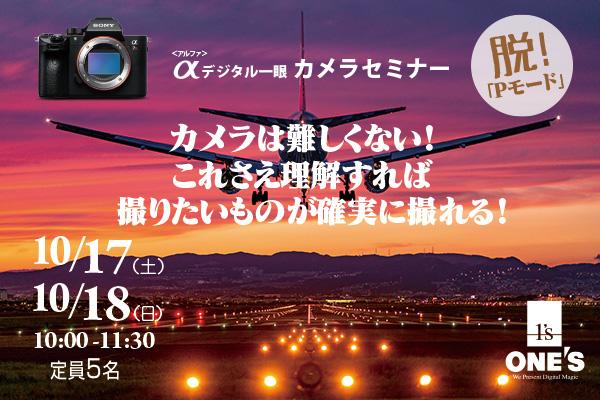 α<アルファ>デジタル一眼,カメラセミナー
