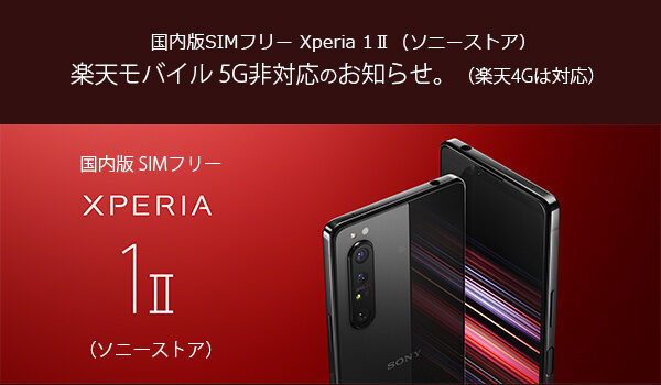Xpeira1II,SIMフリー,国内版,楽天モバイル5G,ソニーストア