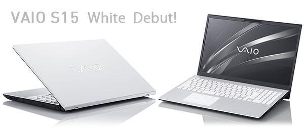 VAIO S15,新色ホワイト