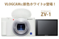 VLOGCAM,VZ-1,デジタルカメラ,ホワイト