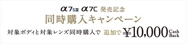 α<アルファ>,キャッシュバックキャンペーン