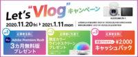 Vlogキャンペーン,VLOGCAM
