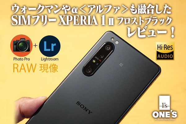 Xperia1II,フロストブラック