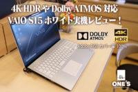 VAIO S15,ホワイト,4K HDR,Dolby Aomos,Adobe RGB 100%