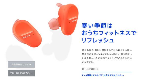 WF-SP800N,完全ワイヤレスノイズキャンセリングヘッドホン