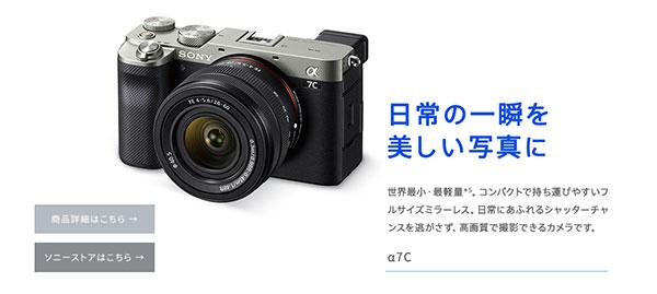 ILCE-7C,α<アルファ>デジタル一眼カメラ