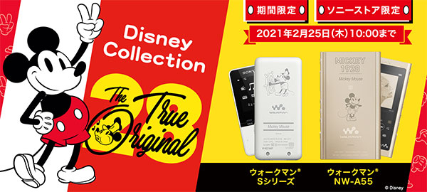 Disney Collection,ソニーストア