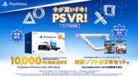 PSVR,PlayStationVR