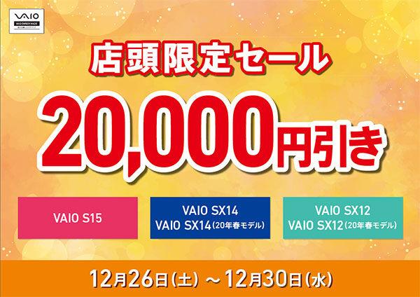 VAIO店頭限定週末セール