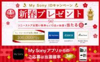 My Sonyキャンペーン,新春プレゼント