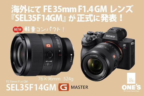 SEL35F14GM,FE 35mm F1.4 GM,GMレンズ,SONY,α<アルファ>,デジタル一眼カメラ