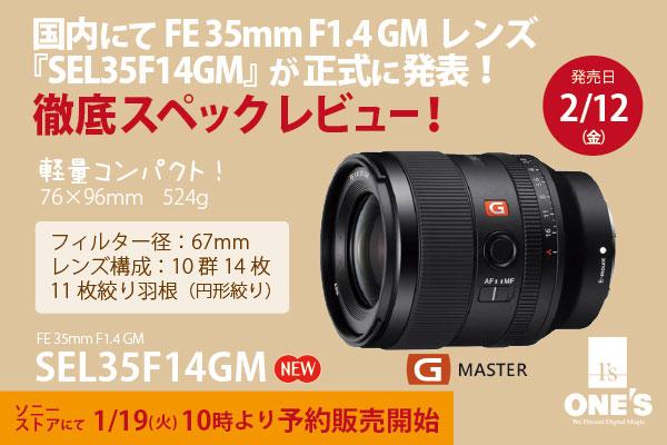 SEL35F14GM,FE 35mm F1.4 GM,GMレンズ,SONY,α<アルファ>,デジタル一眼カメラ,スペックレビュー