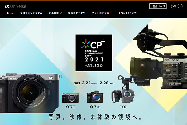 CP+2021,sonyブース,sony