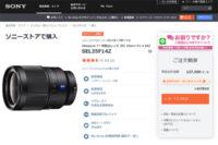 SEL35F14Z,α<アルファ>デジタル一眼カメラ,レンズ,ZEISS