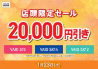 VAIO店頭限定セール