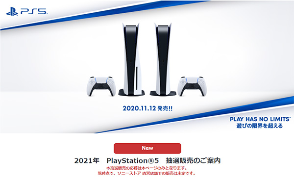 ps5,playstation5