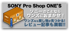 ワンズ,ONE'S,ソニーショップ,兵庫県,小野市,電気屋さん,vaio,カメラ