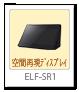 ELF-SR1,空間再現ディスプレイ