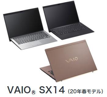 VAIO,SX14,2020年春モデル