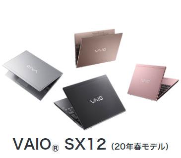 VAIO,SX12,2020年春モデル