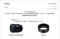 SEL35F14GM,レンズ