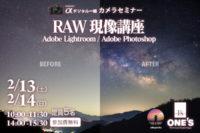 デジタル一眼カメラセミナー,RAW現像講座,ソニーショップ,ワンズ,兵庫県,小野市