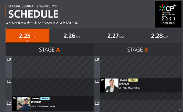CP+2021,ソニー,sony