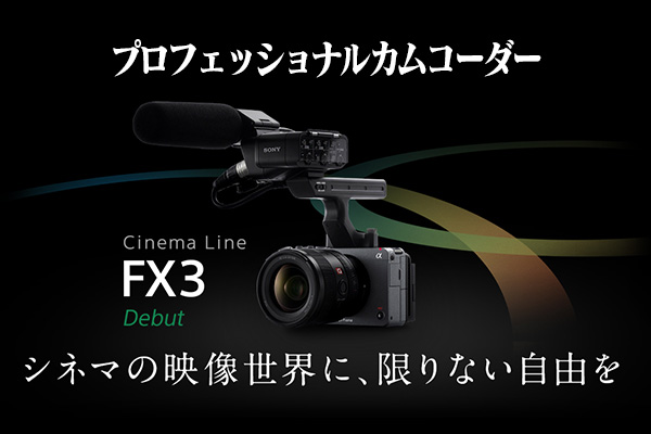 ILME-FX3,Cinema Line Camera,sonyalpha
