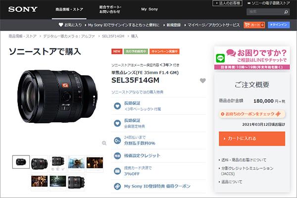 SEL35F14GM,35mmF1.4GM,ソニーストア