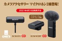 ECM-LV1,ECM-W2BT,マイクロフォン,カメラアクセサリー