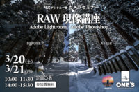 RAW現像講座,デジタル一眼カメラセミナー,α<アルファ>