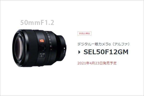 SEL50F12GM,50mmF1.2