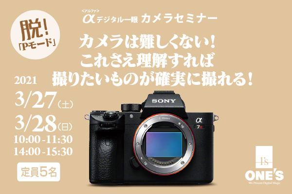 デジタル一眼カメラセミナー,ソニー,sony,α<アルファ>