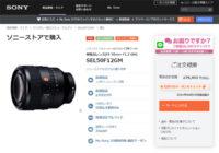 SEL50F12GM,50mmF1.2,デジタル一眼カメラ,単焦点レンズ