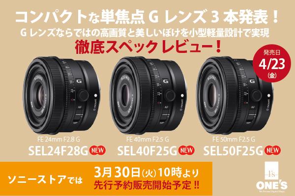 SEL24F28G,SEL40F25G,SEL50F25G,ソニー,sony,sonyalpha,α<アルファ>,レンズ