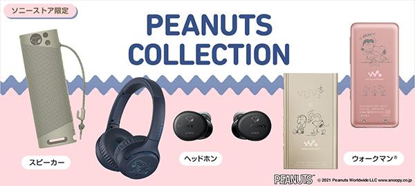 peanuts collection,スヌーピー,スピーカー,ヘッドホン,walkman