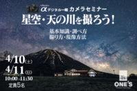 デジタル一眼カメラセミナー,天の川の撮り方,ソニーショップ,ワンズ,ONE'S,兵庫県,小野市