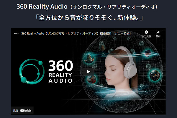 360 reality audio,レビュー