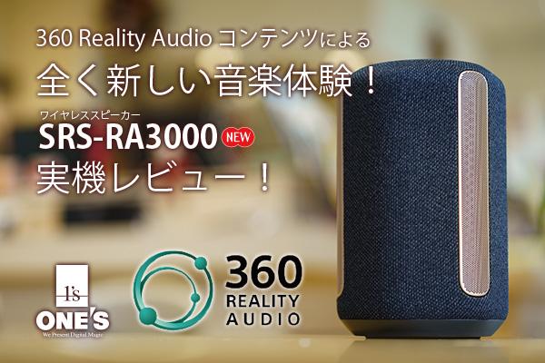 SRS-RA3000,ワイヤレススピーカー,実機レビュー