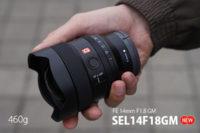 SEL14F18GM,FE 14mm F1.8 GM,超広角単焦点レンズ,