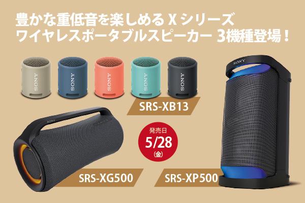 SRS-XG500,SRS-XP500,SRS-XB13,ワイヤレスポータブルスピーカー