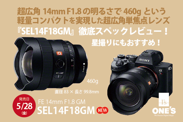 SEL14F18GM,超広角レンズ,スペックレビュー
