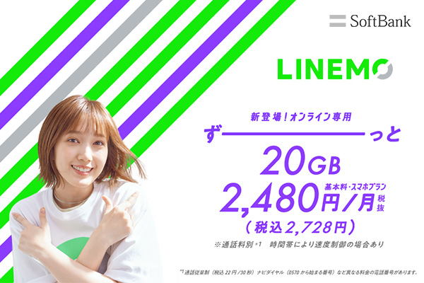 linemo,ソフトバンク,Xperia