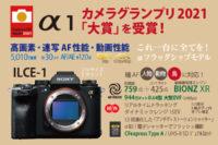 α1,ilce-1,カメラグランプリ2021,大賞