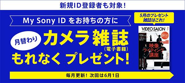 My Sony ID,カメラ雑誌