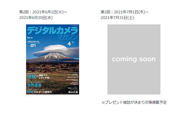 My Sony ID,カメラ雑誌プレゼント
