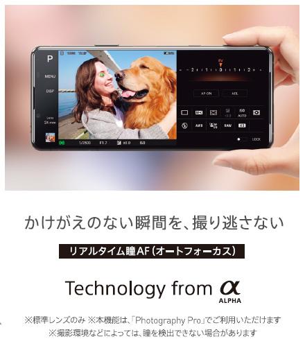 Xperia 5 ii,国内版SIMフリー,ソニーストア