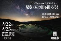 デジタル一眼カメラセミナー,天の川の撮り方,ソニーショップ,ワンズ